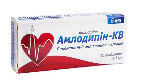 Амлодипін-КВ таблетки 5 мг 30 шт