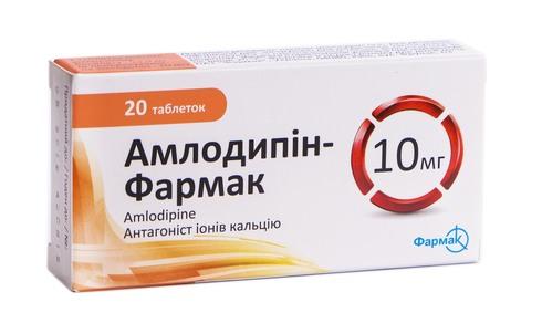 Амлодипін Фармак таблетки 10 мг 20 шт