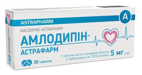 Амлодипін Астрафарм таблетки 5 мг 30 шт