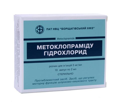 Метоклопраміду гідрохлорид розчин для ін'єкцій 5 мг/мл 2 мл 10 ампул