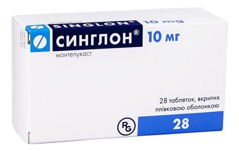 Синглон таблетки 10 мг 28 шт