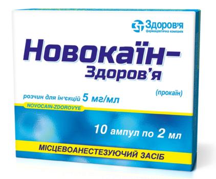 Новокаїн Здоров'я розчин для ін'єкцій 0,5 % 2 мл 10 ампул