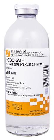 Новокаїн розчин для ін'єкцій 2,5 мг/мл 200 мл 1 флакон