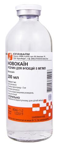 Новокаїн розчин для ін'єкцій 5 мг/мл 200 мл 1 флакон