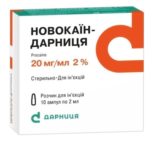 Новокаїн Дарниця розчин для ін'єкцій 2 % 2 мл 10 ампул