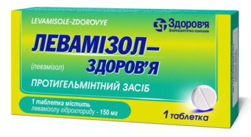 Левамізол Здоров'я таблетки 150 мг 1 шт