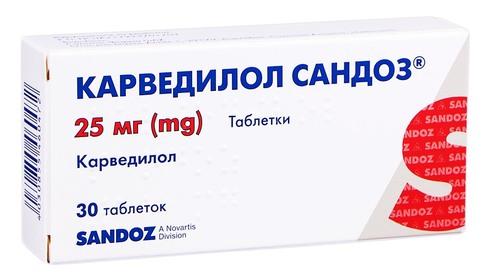 Карведилол Сандоз таблетки 25 мг 30 шт