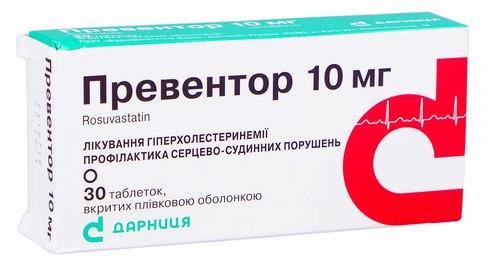 Превентор таблетки 10 мг 30 шт