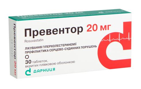 Превентор таблетки 20 мл 30 шт