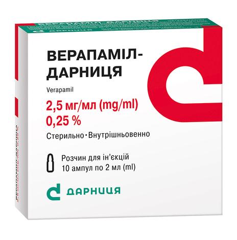 Верапаміл Дарниця розчин для ін'єкцій 2,5 мг/мл 2 мл 10 ампул