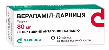 Верапаміл Дарниця таблетки 80 мг 50 шт