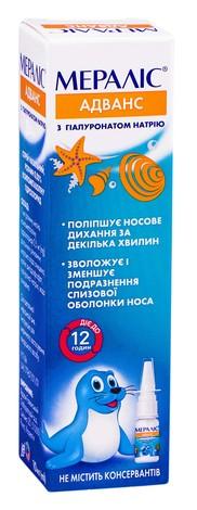 Мераліс Адванс спрей назальний 0,05 % 10 мл 1 флакон