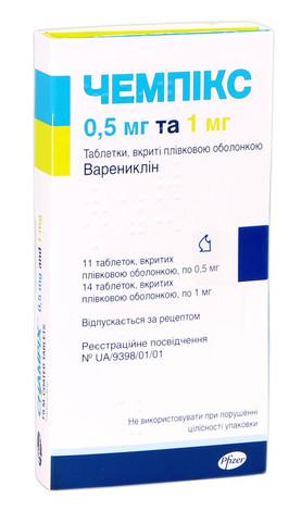 Чемпікс таблетки 0,5 мг та 1 мг  25 шт