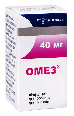 Омез ліофілізат для розчину для ін'єкцій 40 мг 1 флакон
