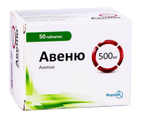 Авеню таблетки 500 мг 50 шт