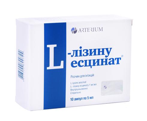 L-лізину есцинат розчин для ін'єкцій 1 мг/мл 5 мл 10 ампул