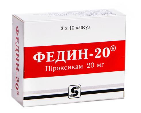 Федин-20 капсули 20 мг 30 шт