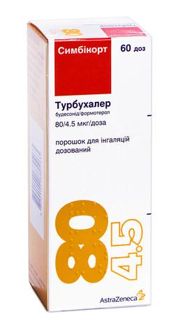 Симбікорт Турбухалер порошок для інгаляцій 80 мкг/4,5 мкг  60 доз 1 флакон