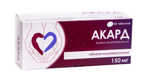 Акард таблетки 150 мг 50 шт