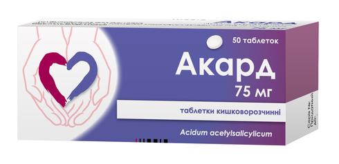 Акард таблетки 75 мг 50 шт