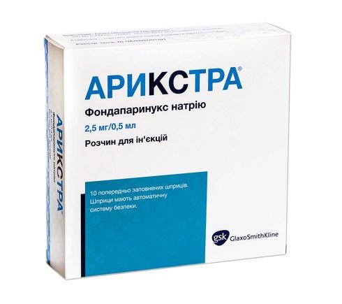 Арикстра розчин для ін'єкцій 2,5 мг/0,5 мл  0,5 мл 10 шприців