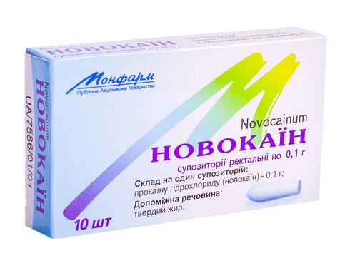 Новокаїн супозиторії ректальні 100 мг 10 шт