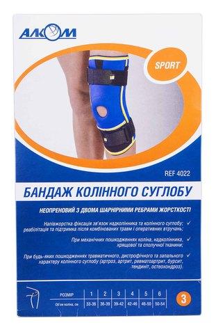 Алком 4022 Бандаж колінного суглобу з ребрами жорсткості неопреновий розмір 3 1 шт