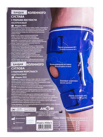 Алком 4022 Бандаж колінного суглобу з ребрами жорсткості неопреновий розмір 4 1 шт