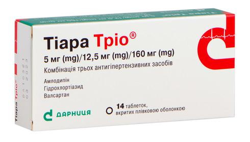 Тіара Тріо таблетки 5 мг/12,5 мг/160 мг  14 шт