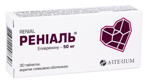 Реніаль Акція  таблетки 50 мг 30 шт