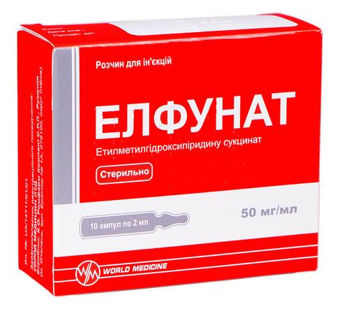 Елфунат розчин для ін'єкцій 50 мг/мл 2 мл 10 ампул