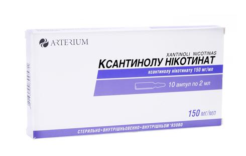 Ксантинолу Нікотинат розчин для ін'єкцій 150 мг/мл 2 мл 10 ампул