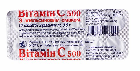 Вітамін C 500 з апельсиновим смаком таблетки жувальні 500 мг 10 шт