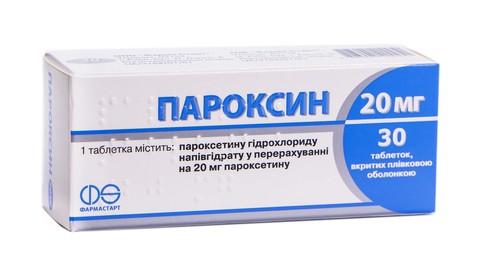Пароксин таблетки 20 мг 30 шт