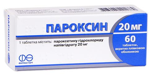 Пароксин таблетки 20 мг 60 шт