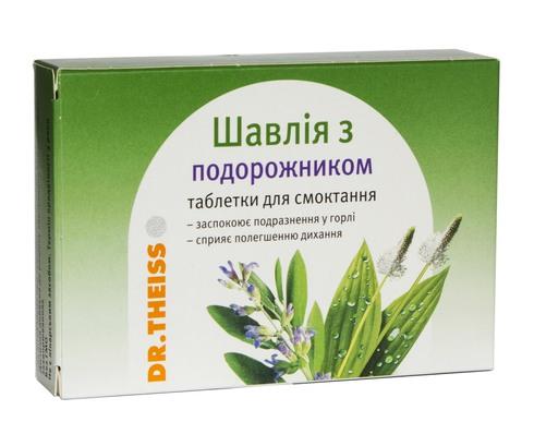 Шавлія з подорожником Др.Тайсс таблетки для розсмоктування 24 шт