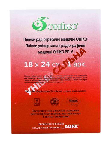 Оніко Плівка універсальна радіографічна 18х24 см 1 шт