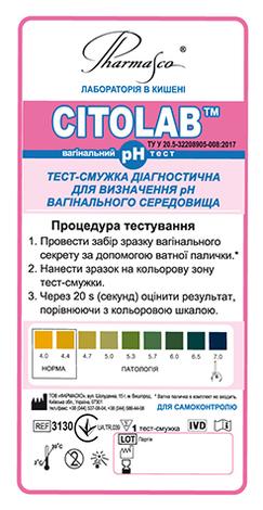 Pharmasco Citolab Тест-смужка для визначення pH вагінального середовища 1 шт