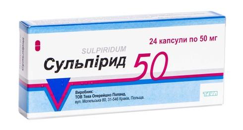 Сульпірид капсули 50 мг 24 шт