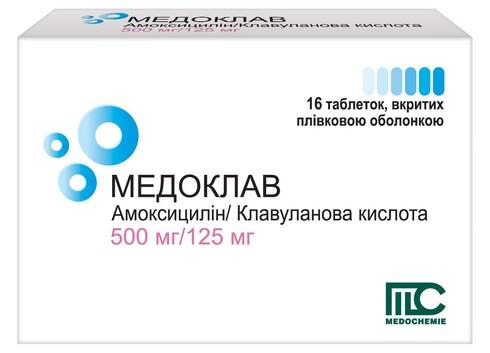 Медоклав таблетки 500 мг/125 мг  16 шт