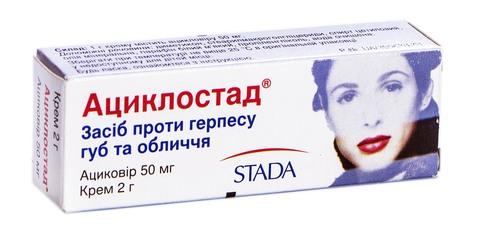 Ациклостад крем 5 % 2 г 1 туба