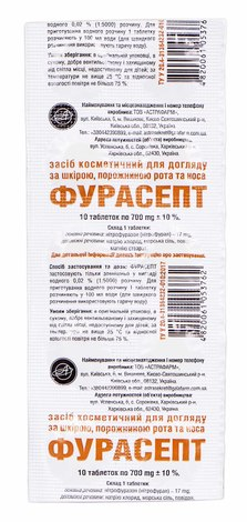 Фурасепт таблетки 10 шт