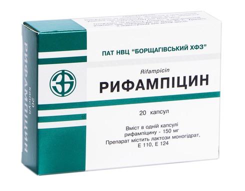 Рифампіцин капсули 150 мг 20 шт