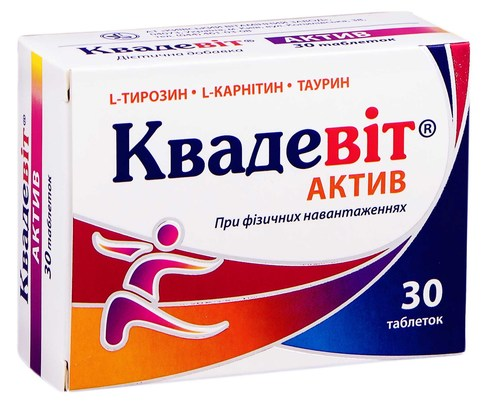 Квадевіт Актив таблетки 30 шт