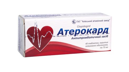 Атерокард таблетки 75 мг 40 шт