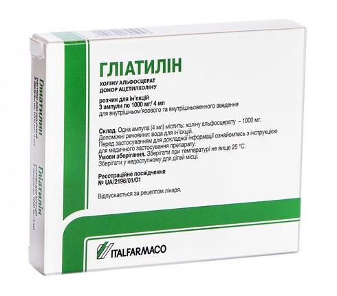 Гліатилін розчин для ін'єкцій 1000 мг/4 мл  4 мл 3 ампул