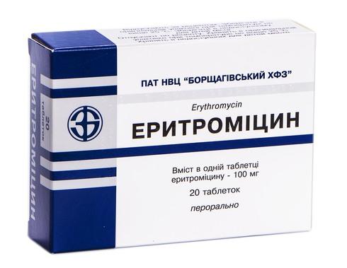 Еритроміцин таблетки 100 мг 20 шт