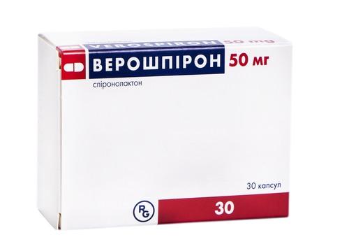 Верошпірон капсули 50 мг 30 шт