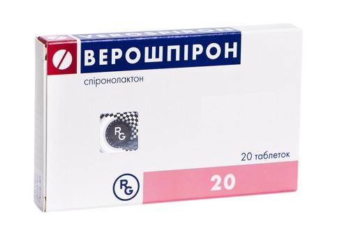 Верошпірон таблетки 25 мг 20 шт