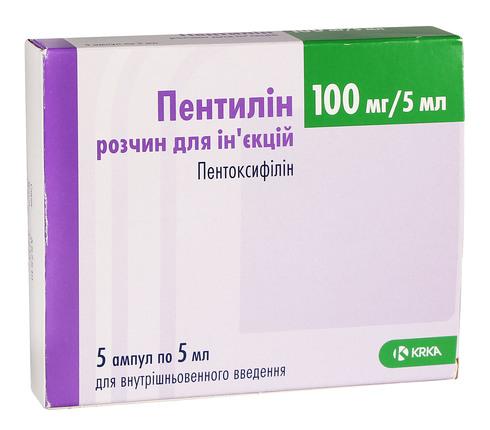 Пентилін розчин для внутрівенного введення 100 мг/5 мл  5 мл 5 ампул